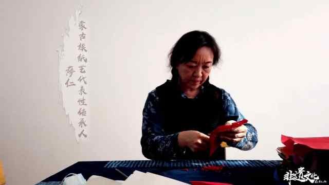 【非遗文化在赤峰红山】蒙古族纸艺