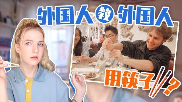 外国人是怎么教外国人用筷子的?看完我都不会用筷子了