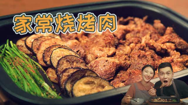 热量警告!简单几步教你做秘制家庭版烤肉,好吃到停不下来