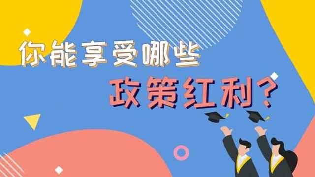 """南京市人社局发放就业创业""""大礼包"""""""