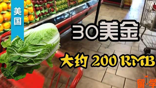 一棵白菜卖到30美金?这个超市不敢多待