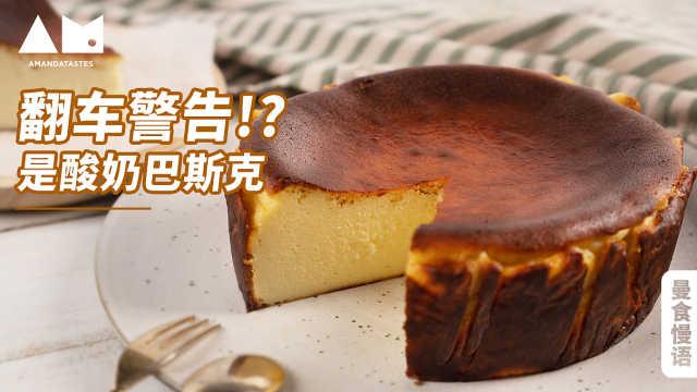 【曼食慢语】听我解释~这个酸奶巴斯克蛋糕真的没翻车!