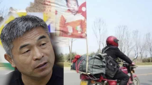《失孤》原型郭刚堂寻子23年:孩子可能已当父亲,最怕参加婚礼