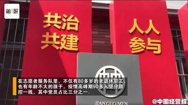 群众力量大!验码测温消杀不输专业物业,北京