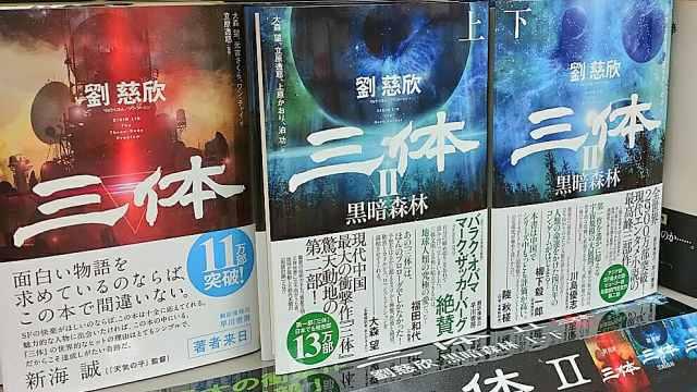 《三体2》日本开售,线下脱销线上登顶
