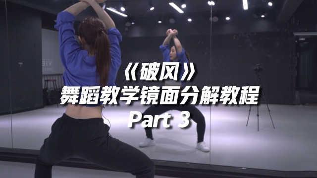 青你2舞台《破风》舞蹈镜面分解教学Part3