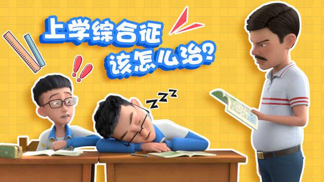 当老师提问遇到正在上课睡觉的你~