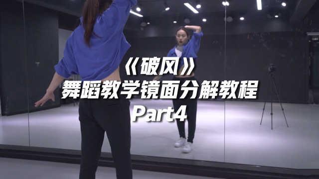 青你2舞台《破风》舞蹈镜面分解教学Part4