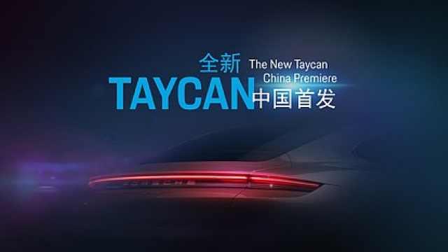直播:全新保时捷 Taycan 中国首发