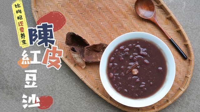 湿气重怎么办?煮陈皮红豆沙吃,还能健脾调理身体!