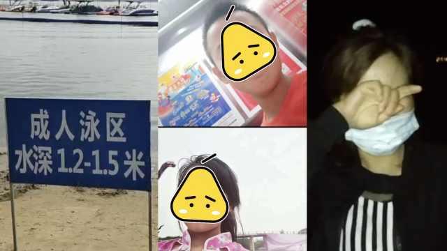 2名14岁孩子江边游玩失联超20小时,男孩溺亡女孩