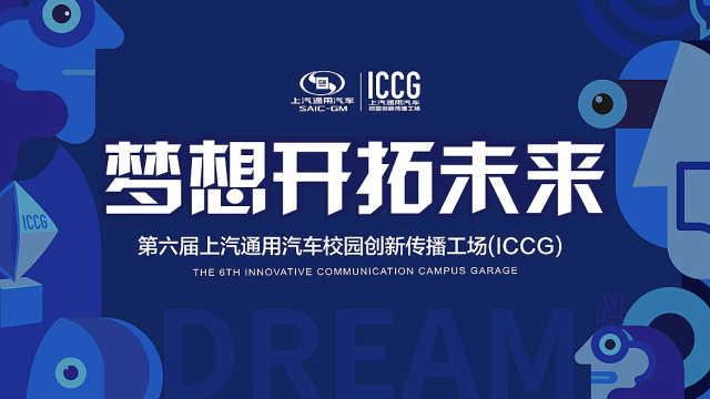 拥抱创想乘风破浪!上汽通用汽车校园创新传播工场ICCG再起航