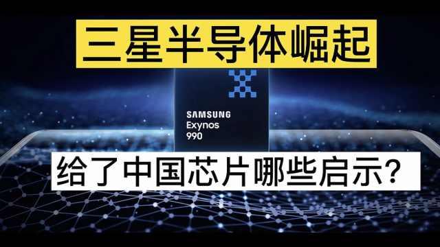 三星半导体的崛起之路给了中国芯片哪些启示?