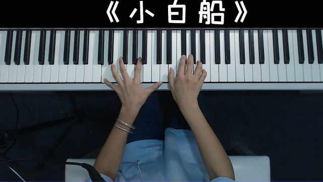 《隐秘的角落》片尾曲《小白船》钢琴弹唱