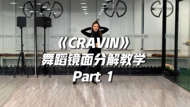 LISA同款热舞《Cravin》舞蹈镜面分解教学Part 1