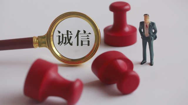 南京社会信用立法7月起实施,医闹剽窃论文等列