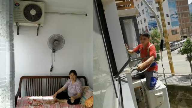 8旬奶奶装空调后越吹越热,邻居一看傻眼:外机装在客厅