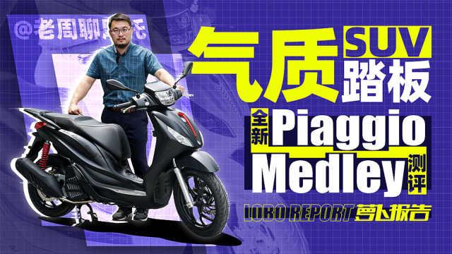 气质SUV踏板,全新Piaggio Medley测评|照摩镜