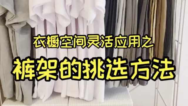 衣橱空间灵活应用之裤架的挑选方法