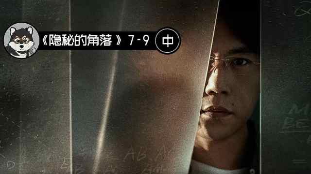 《隐秘的角落》7-9(中)