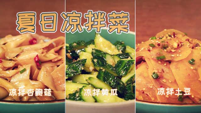 天热没胃口?教你几分钟学会3道网红凉菜,全家都爱吃