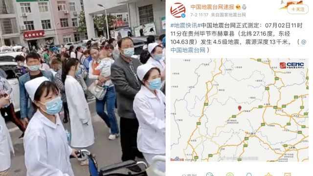 贵州赫章4.5级地震,学生跑操场避险,多地消防集结准备支援