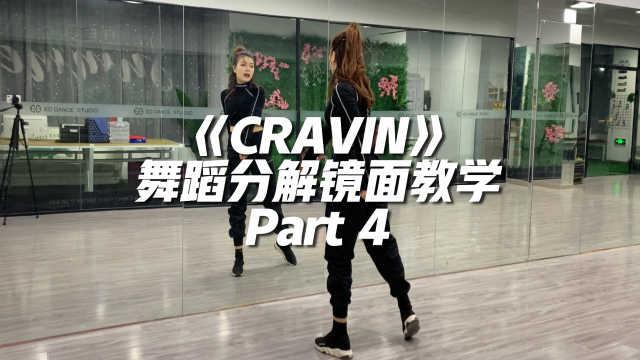 LISA同款热舞《Cravin》舞蹈镜面分解教学Part 4
