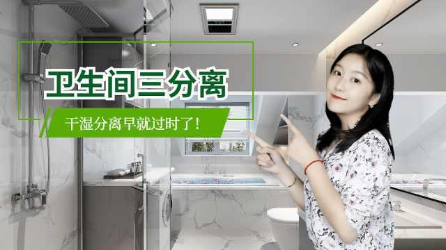 卫生间别只做干湿分离了,有钱人都做三分离,更卫生实用!