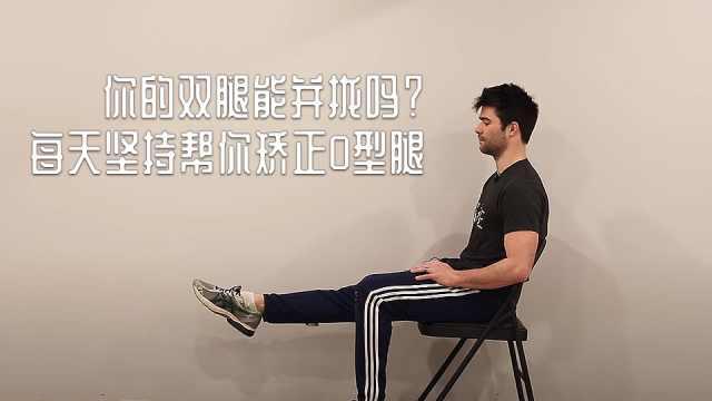 你的双腿能并拢吗?每天坚持帮你矫正O型腿