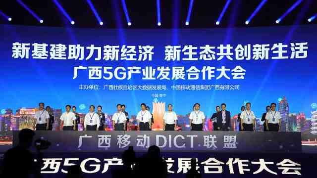 广西5G产业发展合作大会在南宁举行 区内首个5g+全息互动亮相