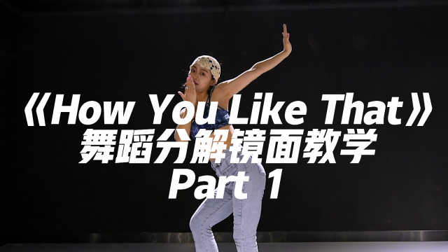 BLACKPINK新舞《How You Like That》舞蹈镜面分解教学Part 1