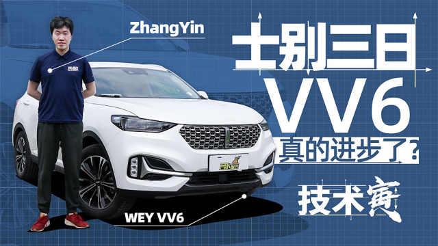 变速箱进步明显,试驾全新WEY VV6(下)|技术寅