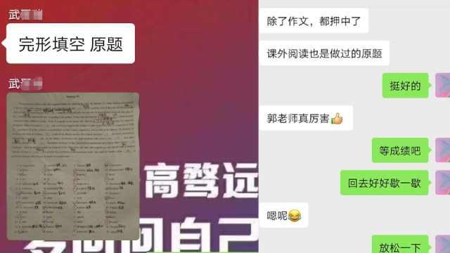 山西一培训机构宣称押中专升本200分,回应:存