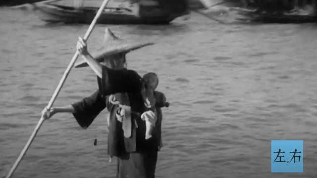 【左右视频】背着襁褓中的婴儿划船,1930年渔民的海上生活