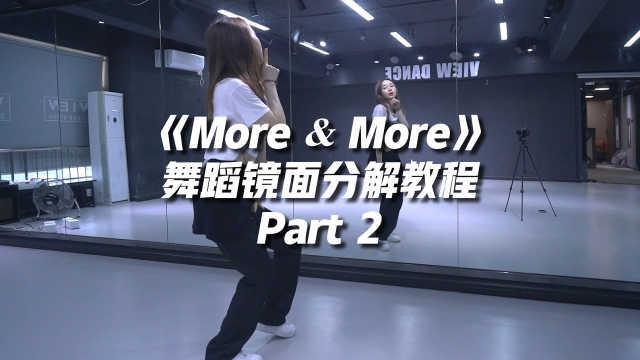 TWICE《More&More》舞蹈教学分解教程Part 2