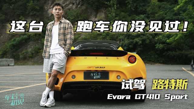 车若初见:这台跑车你没见过!试驾路特斯Evora GT410 Sport