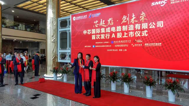 中芯国际登陆科创板,开盘涨245%,市值超6000亿