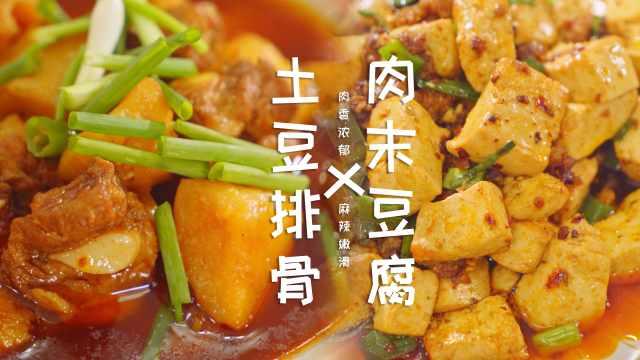 肉沫豆腐和土豆烧排骨,用火锅底料走一遍!方便