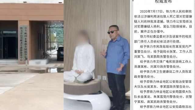 """黑龙江""""气功大师""""刘尚林被逮捕,民政局局长"""