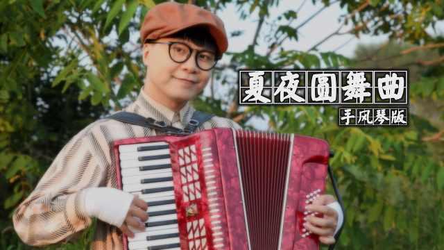 《夏夜圆舞曲》——手风琴版