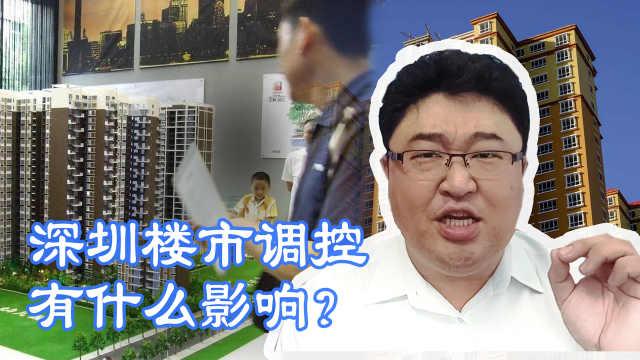 深圳史上最严楼市调控出台,释放了什么信号?