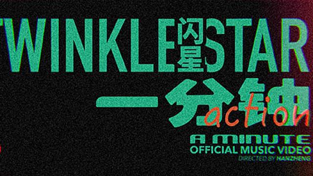 闪星乐队 TWINKLE STAR《一分钟》MV