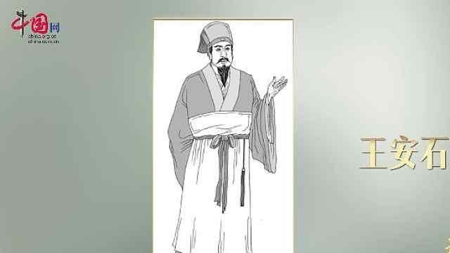 王安石因为一个字被质疑