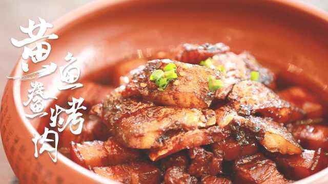 【寻海味】黄鱼鲞烤肉