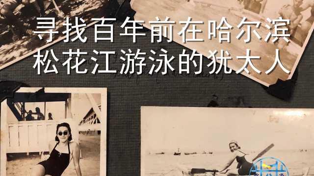 寻找百年前在哈尔滨松花江游泳的犹太人