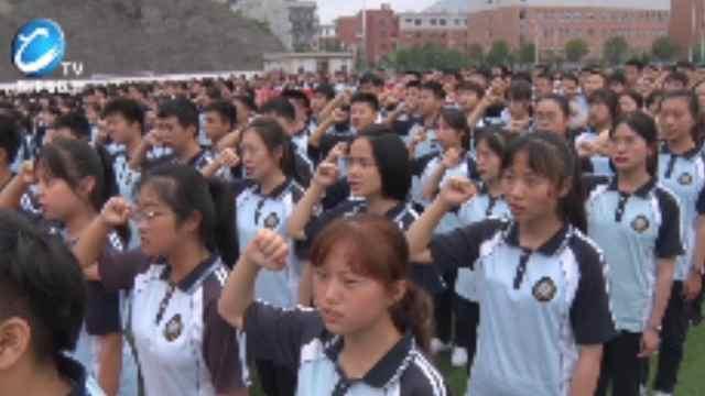 桐梓二中1200多名学生宣誓......