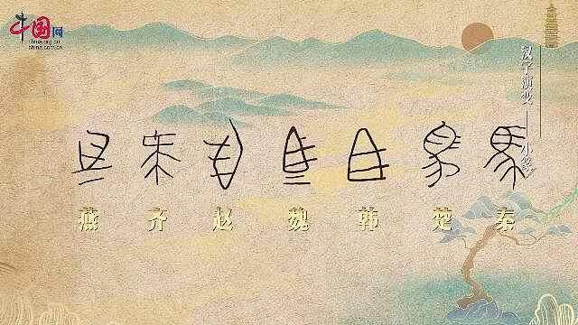 秦统一文字前,其他六国文字都长什么样?