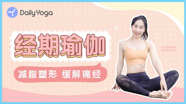 """经期""""享瘦""""瑜伽:呵护子宫、温养气血、缓解痛经!"""