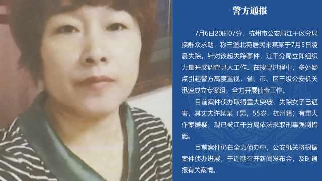 警方通报杭州女子失踪案:来女士已遇害,丈夫