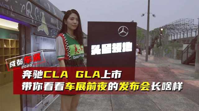 奔驰CLA GLA上市,带你看看车展前夜的发布会长啥样